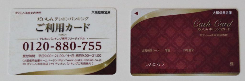 大阪信用金庫だいしん未来支店