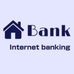 ネット銀行、インターネット支店