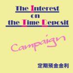 定期預金金利キャンペーン